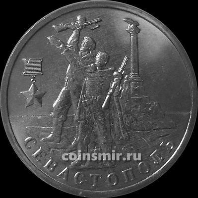 2 рубля 2017 ММД Россия. Севастополь.