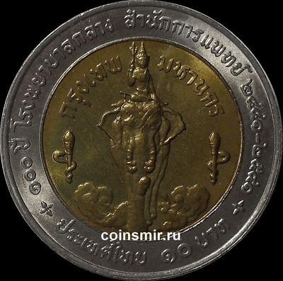10 бат 1998 Таиланд. 100 лет Центральной больнице.