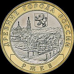 10 рублей 2016 ММД Россия. Ржев.