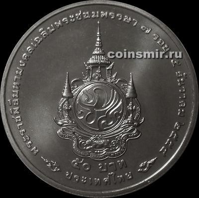 50 бат 2011 Таиланд. 84 года со дня рождения Короля Рамы IX.