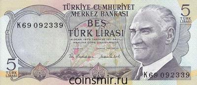 5 лир 1970 (1976) Турция.