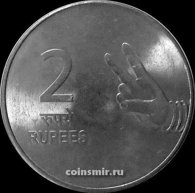 2 рупии 2009 C Индия. Без знака под годом-Калькутта.