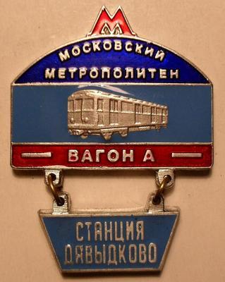 Знак Станция Давыдково. Московский метрополитен. Строящиеся станции.