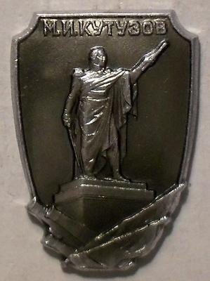 Значок Генерал-фельдмаршал М.И.Кутузов. ЛМД.