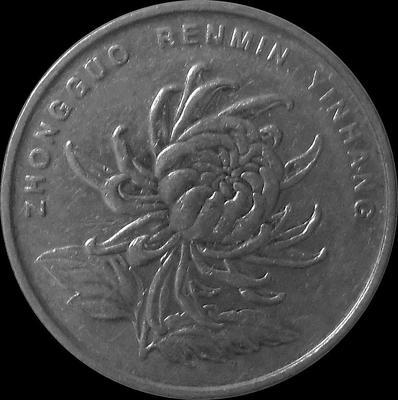 1 юань 2005 Китай. Хризантема.