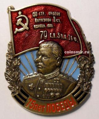 Знак 75 лет Победы. И.В.Сталин.