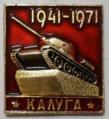 Значок Калуга.