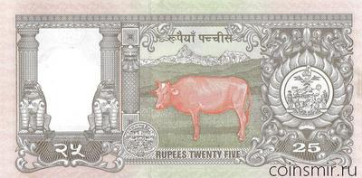 25 рупий 1997 Непал. Серебряный юбилей вступления короля Бирендры на престол (1972-1997).