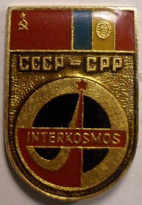 Значок Интеркосмос СССР-СРР.