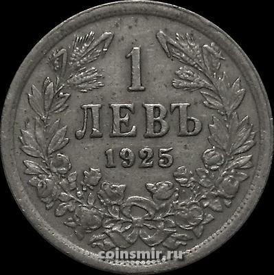 "1 лев 1925 Болгария. Без ""молнии"" под датой."