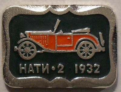 Значок НАТИ-2 1932г.