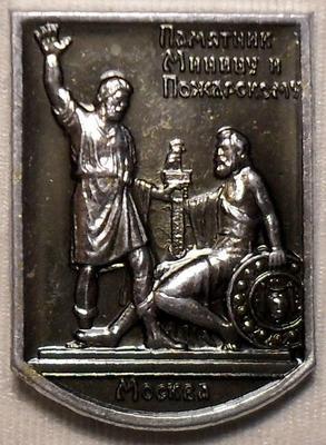 Значок Москва. Памятник Минину и Пожарскому.