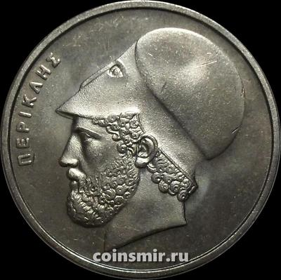 20 драхм 1986 Греция. Перикл.