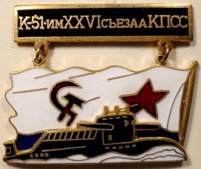 Знак  Подводная лодка К-51 им. XXVI съезда КПСС.