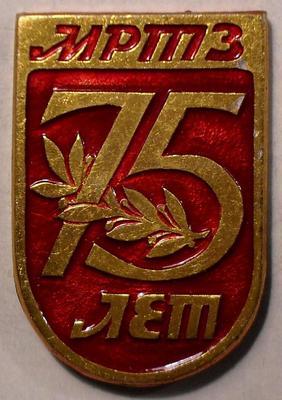 Значок МРТЗ 75 лет.