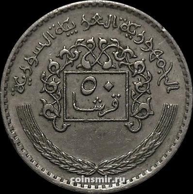 50 пиастров 1979 Сирия.