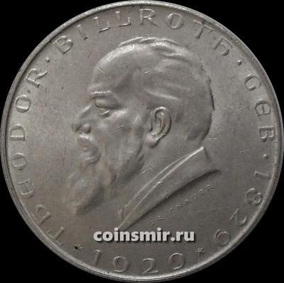 2 шиллинга 1929 Австрия. 100 лет со дня рождения Теодора Бильрота.