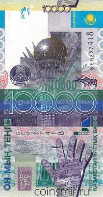 10000 тенге 2006 Казахстан.