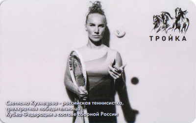 Карта Тройка 2020. Светлана Кузнецова-российская теннисистка.