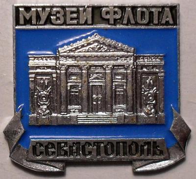 Значок Севастополь. Музей Флота.