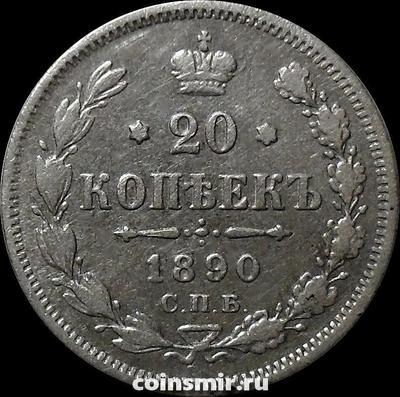 20 копеек 1890 СПБ АГ Россия. Александр III.