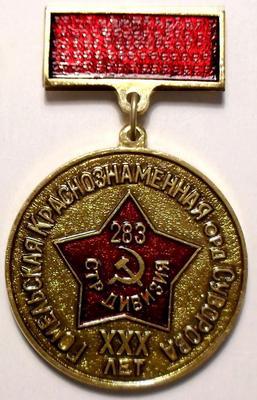Знак 283-я Гомельская дивизия XXX лет 1941-1971.