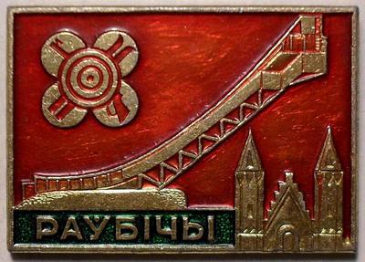 Значок Раубичи Беларусь.