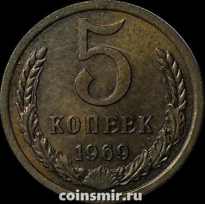 5 копеек 1969 СССР.