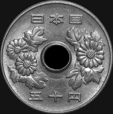 50 йен 1974 Япония.