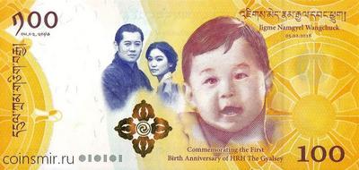 100 нгултрумов 2016 Бутан. 1-ая годовщина рождение принца Бутана.