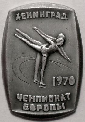 Значок Фигурное катание. Чемпионат Европы 1970 в Ленинграде.