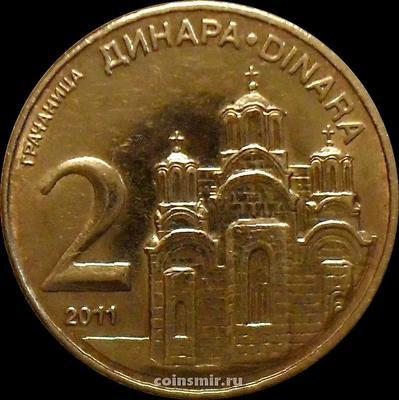 2 динара 2011 Сербия.