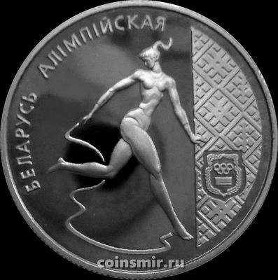 1 рубль 1996 Беларусь. Художественная гимнастика.