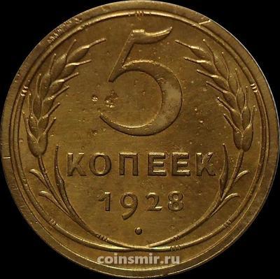 5 копеек 1928 СССР.