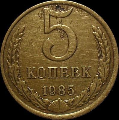 5 копеек 1985 СССР.