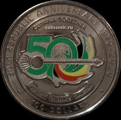 100 долларов 2020 Гайана. 50 лет Кооперативной Республике Гайана.