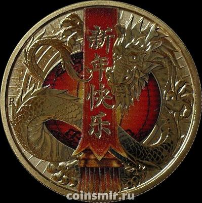 1 доллар 2017 Тувалу. Год дракона.