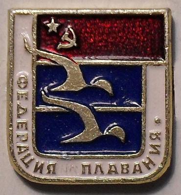 Значок Федерация плавания СССР.