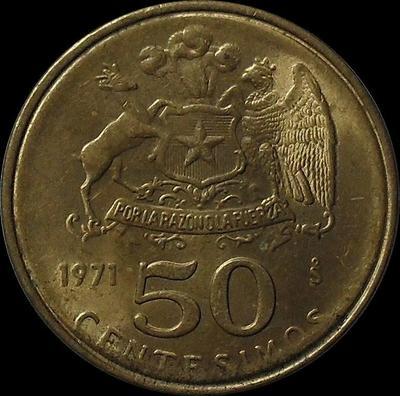50 сентесимо 1971 Чили.