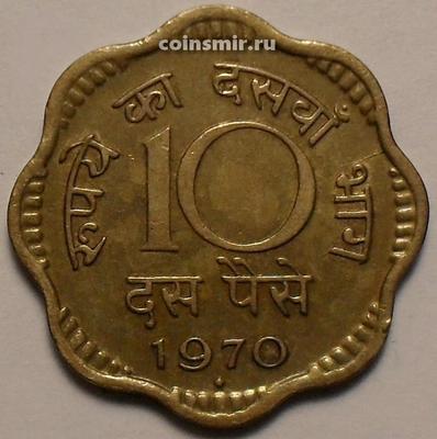10 пайс 1970 В Индия. Под годом ромб-Мумбаи.