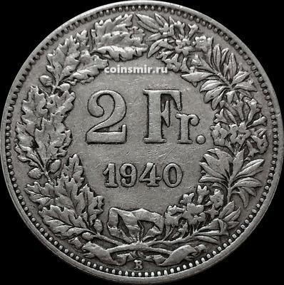2 франка 1940 В Швейцария.