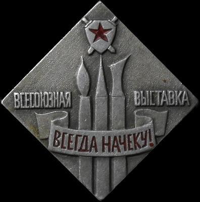 Значок Всесоюзная выставка ВСЕГДА НАЧЕКУ.