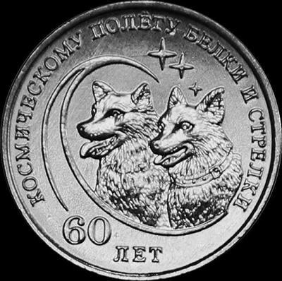 1 рубль 2020 Приднестровье. 60 лет космическому полёту Белки и Стрелки.