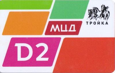 Карта Тройка 2019. Запуск МЦД. D2 (ромбики).