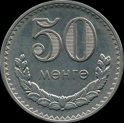 50 мунгу 1981 Монголия.