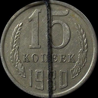 15 копеек 1980 СССР.  Брак. Поворот штемпеля.