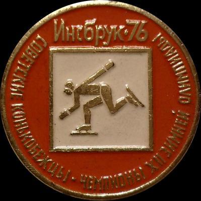 Значок Инсбрук 1976. Советские конькобежцы-чемпионы зимней Олимпиады.