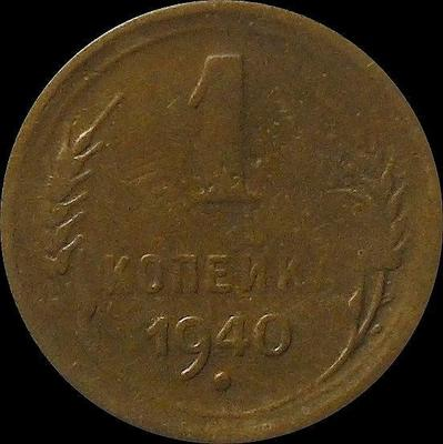 1 копейка 1940 СССР.(3)