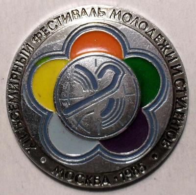 Значок Москва-1985. XII Фестиваль молодёжи и студентов. Цвет-серебро.