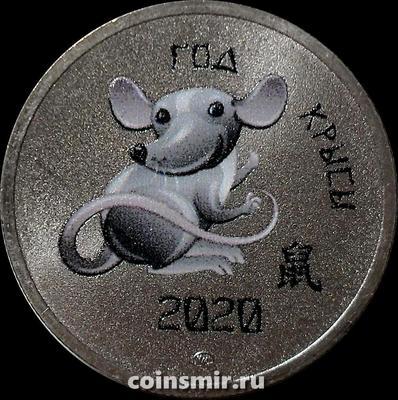 Жетон 1 червонец 2020 год Крысы ММД.